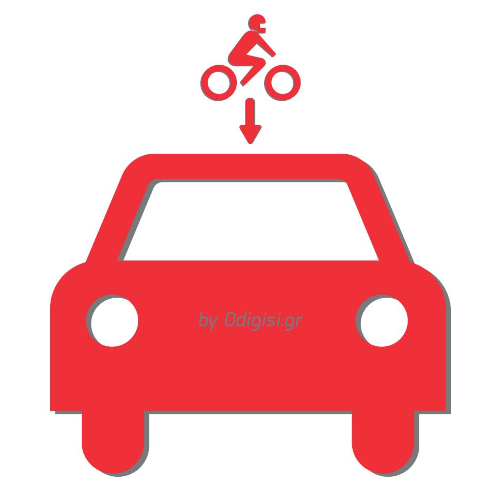 Δίπλωμα Οδήγησης Αυτοκινήτου Επέκταση από Μοτοσυκλέτας