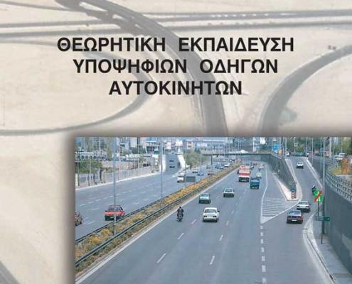 Βιβλίο Θεωρητικής Εκπαίδευσης Αυτοκινήτου