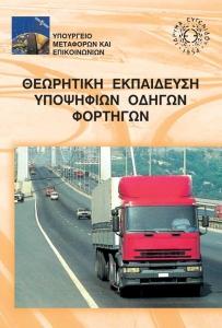 Βιβλίο θεωρητικής εκπαίδευσης για το δίπλωμα φορτηγού.
