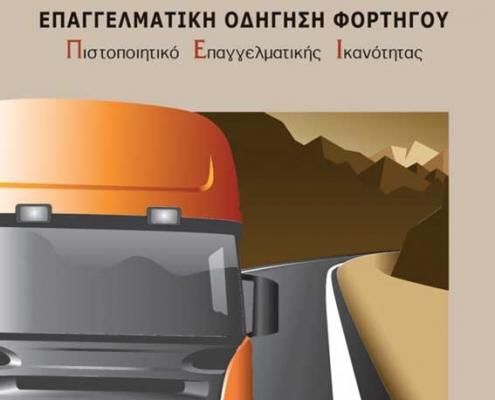 Βιβλίο θεωρητικής εκπαίδευσης για το αρχικό ΠΕΙ μεταφοράς εμπορευμάτων (Φορτηγό)