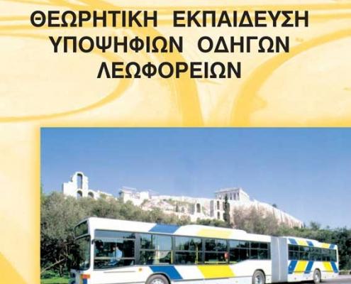 Βιβλίο θεωρητικής εκπαίδευσης για το δίπλωμα λεωφορείου.