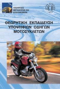 Βιβλίο θεωρητικής εκπαίδευσης υποψηφίων οδηγών για το δίπλωμα μοτοσυκλέτας.