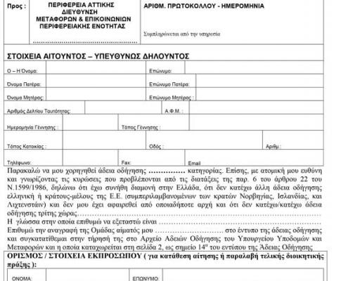 Μ-ΤΑΟ01 Αίτηση Αρχική Χορήγηση ερασιτενικής κατηγορίας Α, Β