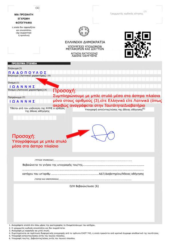 Πώς να συμπληρώσετε την Αίτηση Εκτύπωσης Άδειας Οδήγησης
