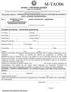 Μ-ΤΑΟ06 Αίτηση Χορήγησης ΠΕΙ Αρχικής Επιμόρφωσης