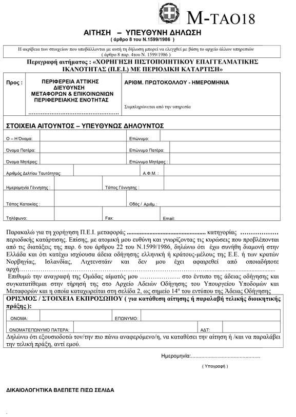 Μ-ΤΑΟ18 Αίτηση Χορήγησης ΠΕΙ Περιοδικής Κατάρτισης