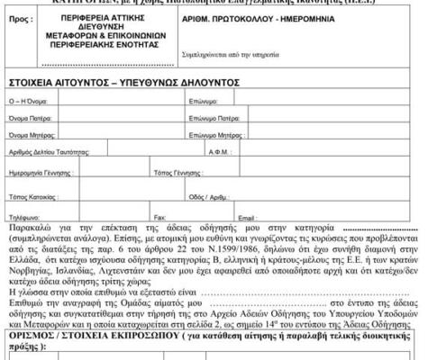 Αίτηση Επέκταση Διπλώματος από τις κατηγορίες C, D σε CE, DE