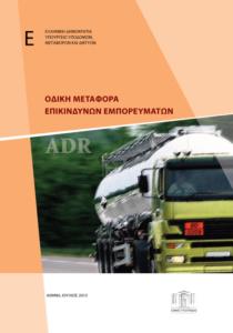 Βιβλίο ADR για την οδική μεταφορά επικίνδυνων εμπορευμάτων.