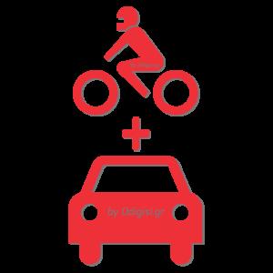 Δίπλωμα αυτοκινήτου και μοτοσυκλέτας