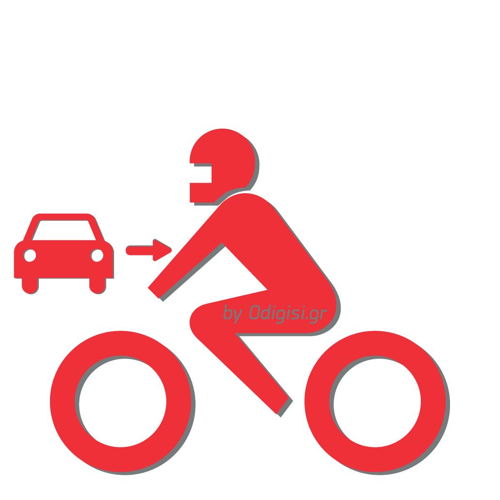 Δίπλωμα Οδήγησης Μοτοσυκλέτας Επέκταση από Β