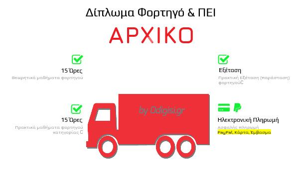 Προϊόν - Δίπλωμα Φορτηγό Αρχικό