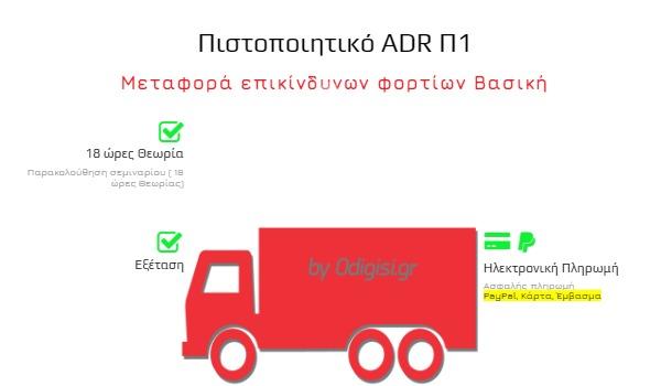 Πιστοποιητικό ADR Π1 Μεταφορά επικίνδυνων φορτίων Βασική