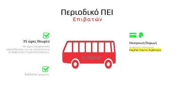 Περιοδικό ΠΕΙ Επιβατών
