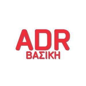 ADR Βασική Π1