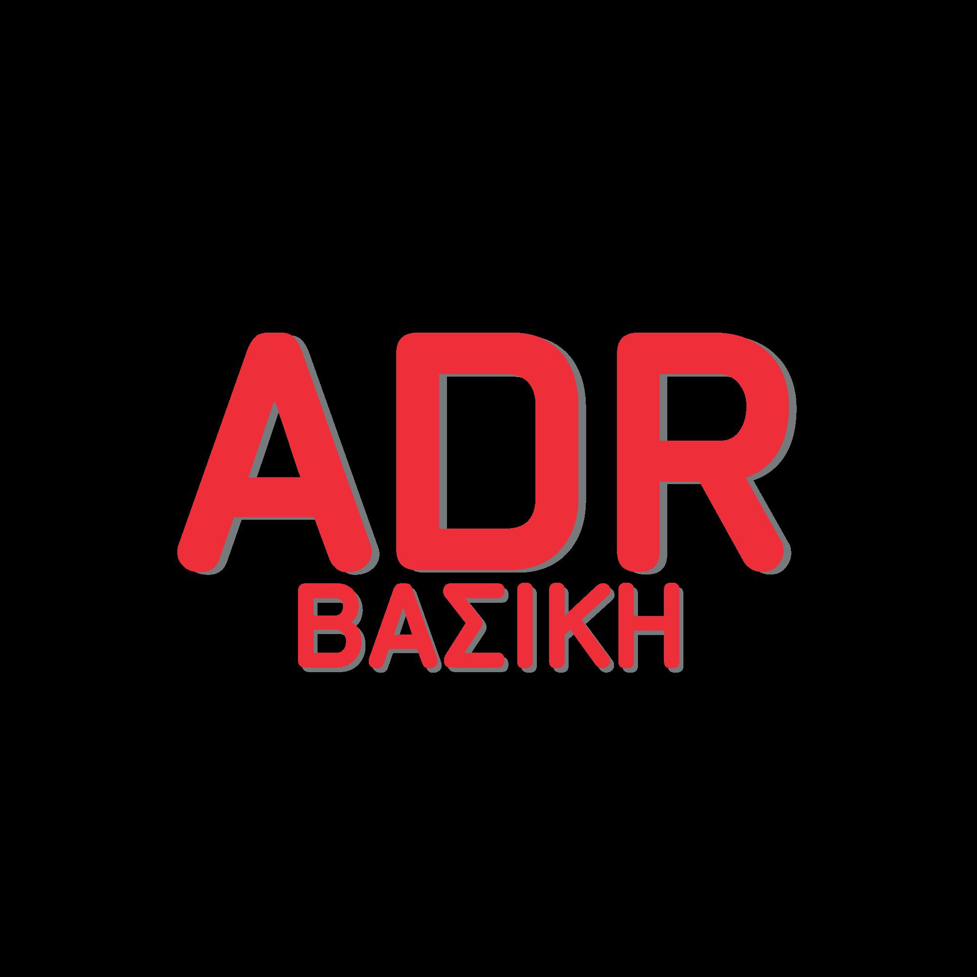 Πιστοποιητικό ADR Π1 (Βασική)