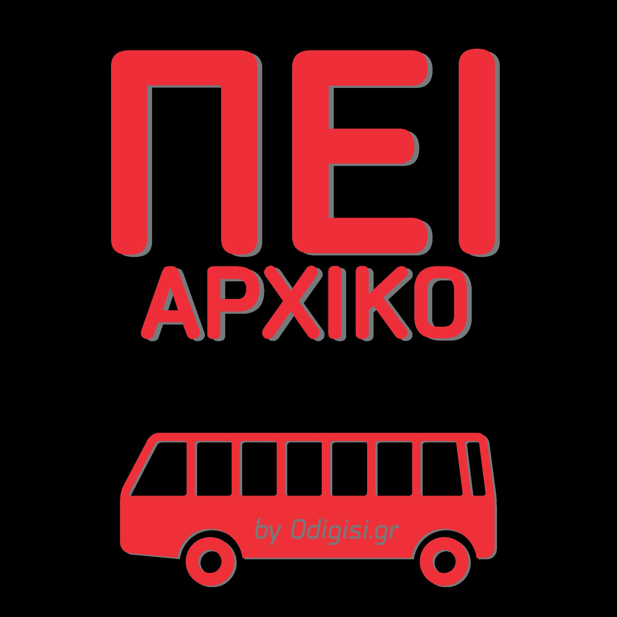 Αρχικό ΠΕΙ Επιβατών (Λεωφορείου)