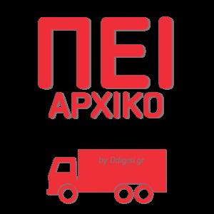 Αρχικό ΠΕΙ Εμπορευμάτων (Φορτηγού)