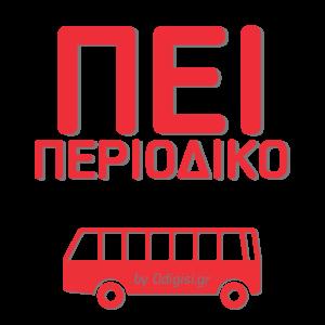Περιοδικό ΠΕΙ Επιβατών (Λεωφορείου)