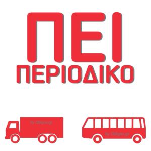 Περιοδικό ΠΕΙ Εμπορευμάτων & Επιβατών