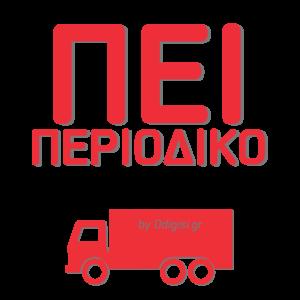 Περιοδικό ΠΕΙ Εμπορευμάτων (Φορτηγού)