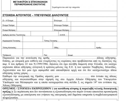 Μ-ΤΑΟ13 - Αίτηση Ανανέωσης Άδειας Οδήγησης (κάθε κατηγορίας)