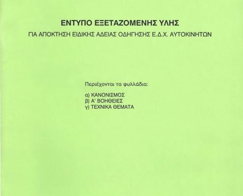 Βιβλίο Εξεταστέας Ύλης ΤΑΞΙ (Ε.Δ.Χ)