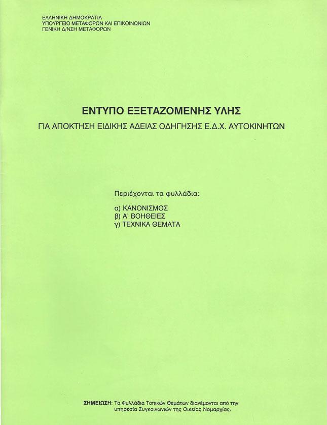 Βιβλίο Εξέτασης ΤΑΞΙ (Ε.Δ.Χ)