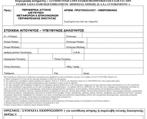 Μ-ΤΑΟ19 - Αίτηση συμμετοχής στη θεωρητική εξέταση για ΤΑΞΙ