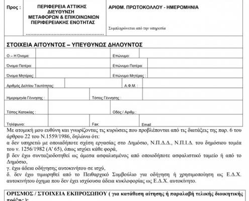 Αίτηση Ειδικής Άδειας οδήγησης ΤΑΞΙ (ΕΔΧ) αυτοκινήτου (Μ-ΤΑΟ20)