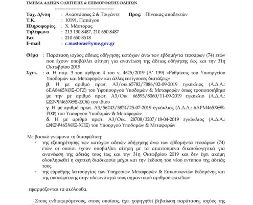Α3/Οικ.90195/10807 (68ΠΖ465ΧΘΞ-Γ4Ν)