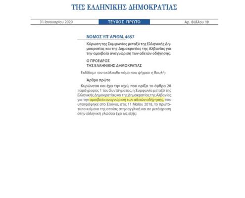Ν. 4657/2020 - Μετατροπή Αλβανικού διπλώματος σε Ελληνικό